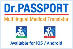 Dr. Passport (smartphone app)