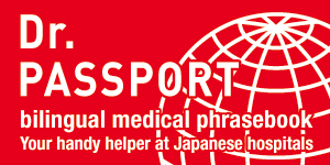 Dr. Passport: bilingual medical phrasebook - your handy helper at Japanese hospitals