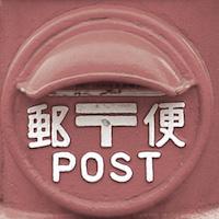Eyecatch_Mailbox