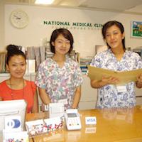 Eyecatch_NationalMedicalClinic