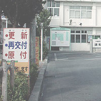 Eyecatch_OkinawaPoliceDriversLicenseSection