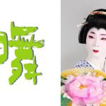 Fujima Kanhiroyuki (Japanese Traditional Dance School)