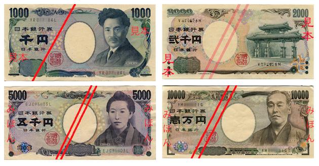 Banknotes of Japan