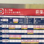 7 Tokyo Rail Hacks