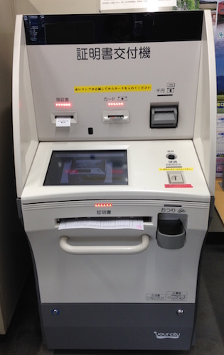 Automated Certificate Printing Machine