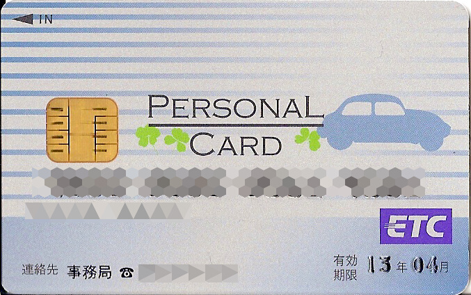 ETC Personal Card