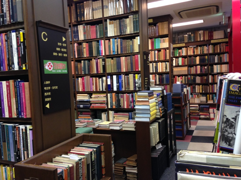 Inside the book shop in Jimbocho