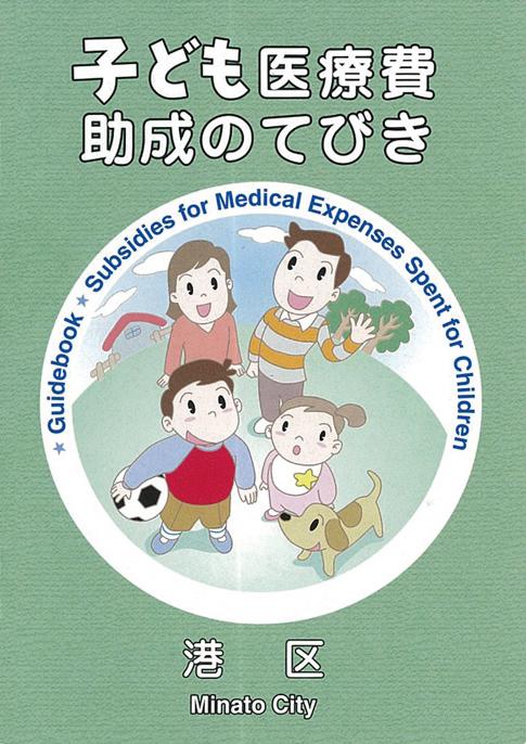 Photo_MedicalSubsidyBooklet