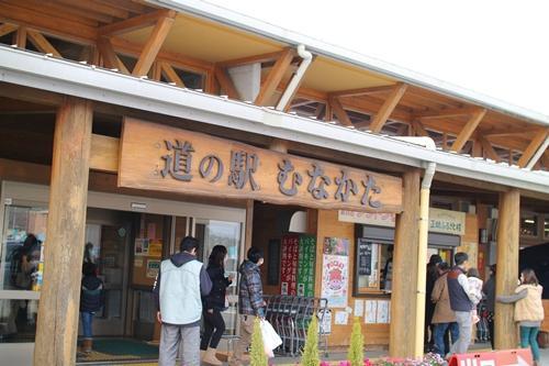 Michi no Eki Munakata (Fukuoka Prefecture)