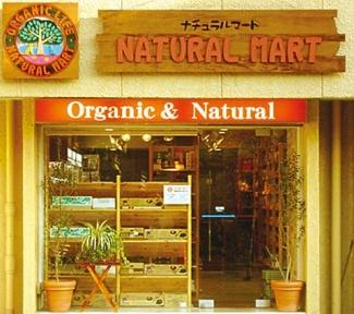 Photo_NaturalMart