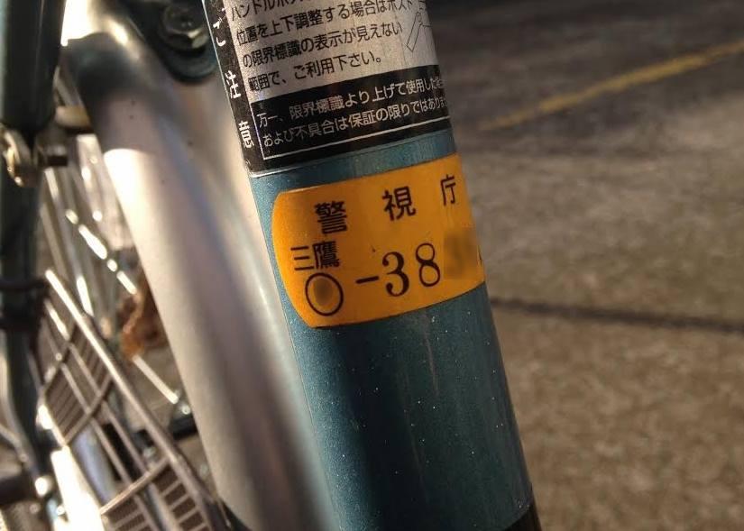 Bicycle Anti-Theft Registration Sticker