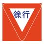 TrafficSign_GoSlow