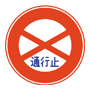 TrafficSign_NoEntry2