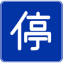 TrafficSign_StoppingAllowed