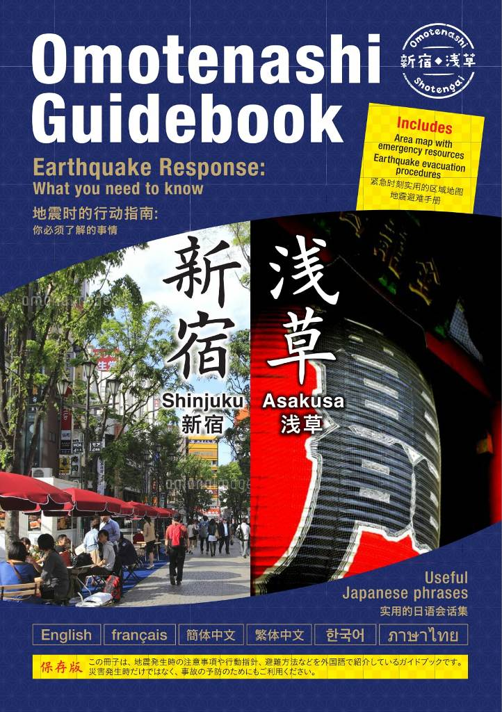 omotenashi-guidebook-cover